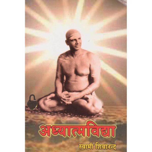 Adhyatma Vidya (In Hindi)