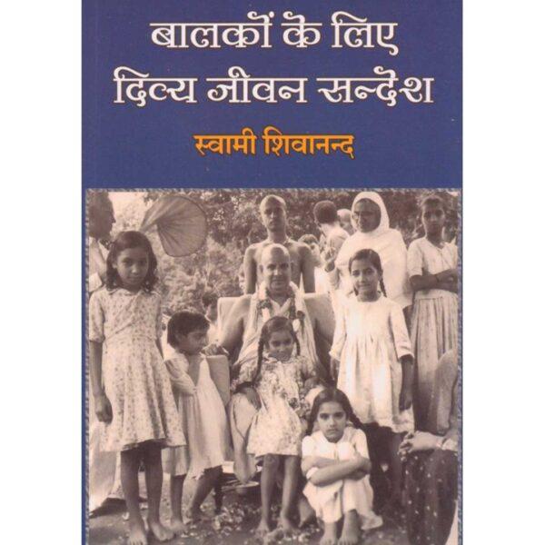 Balakon Ke Liya Divya Jivan Sandesh(In Hindi)