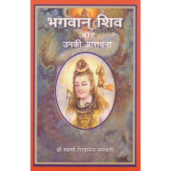 Bhagavan Shiva Aur Unki Aradhana (In Hindi)