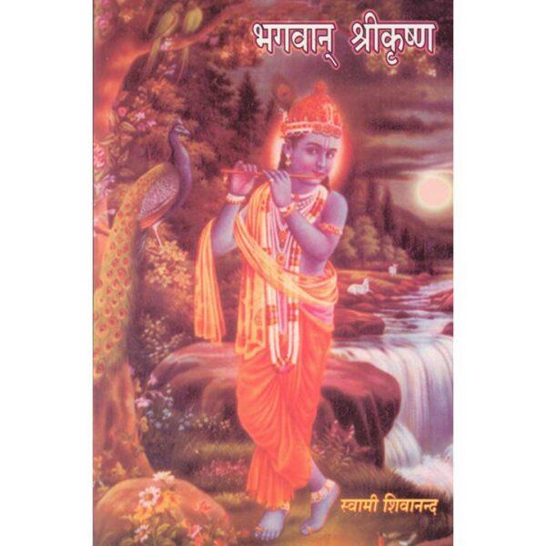 Bhagavan Sri Krishna (In Hindi)