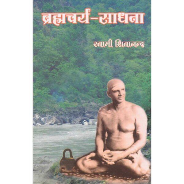 Brahmacharya Sadhana (In Hindi)