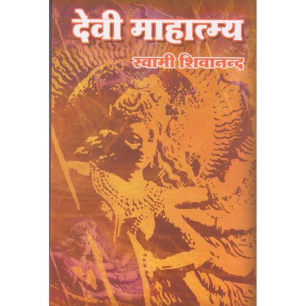 Devi Mahatmya (In Hindi)
