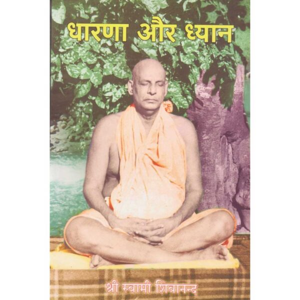 Dharana Aur Dhyana (In Hindi)