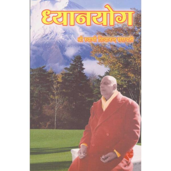 Dhyana Yoga (In Hindi)