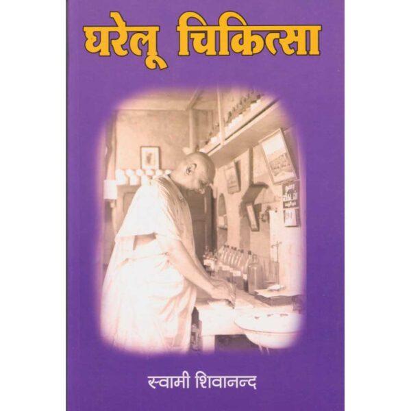 Gharelu Chikitsa (In Hindi)