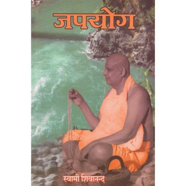Japa Yoga (In Hindi)