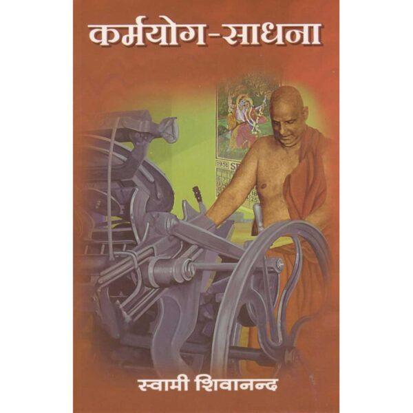 Karma Yoga Sadhana (In Hindi)