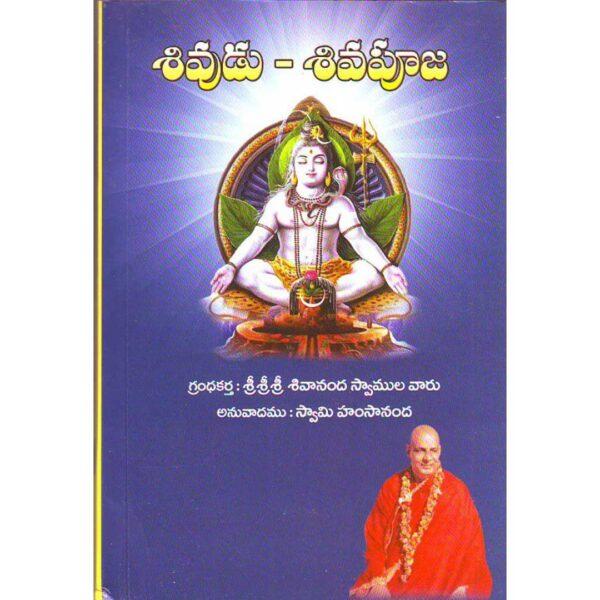 Lord Siva & His Worship (In Telugu)