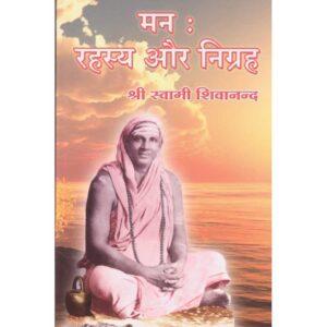Manha Raahasya Aur Neegraha (In Hindi)