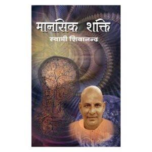 Manshik Shakti (In Hindi)