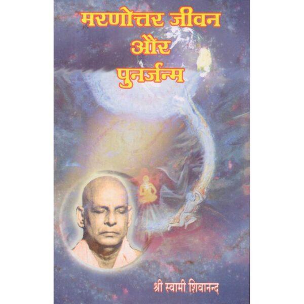 Maranotar Jeevan Aur Punarjanma (In Hindi)