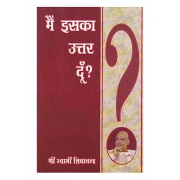 Men Iska Uttara Dun? (In Hindi)