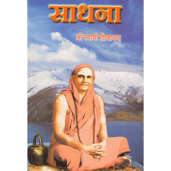 Sadhana (In Hindi)