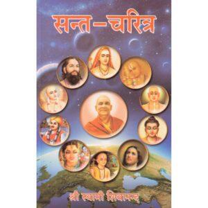Sant Charitra (In Hindi)