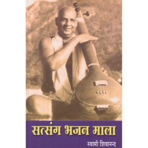 Satsang Bhajanmala (In Hindi)
