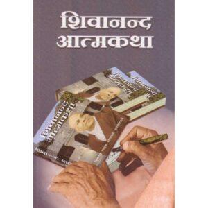 Sivananda Atmakatha (In Hindi)