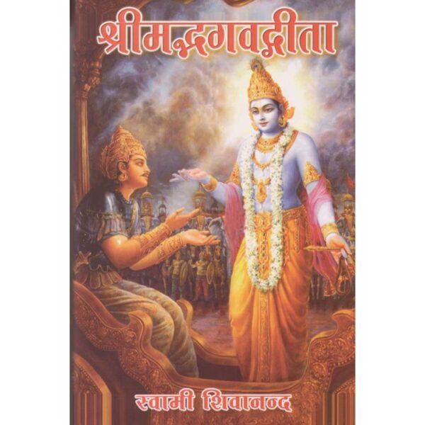 Srimad Bhagavad Gita (In Hindi)