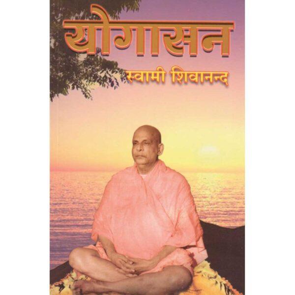Yoga Asana (In Hindi)