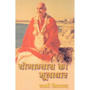 Yogabyas Ka Muladhar (In Hindi)